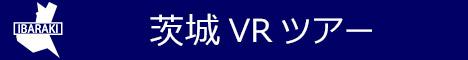 茨城VRツアートップページ