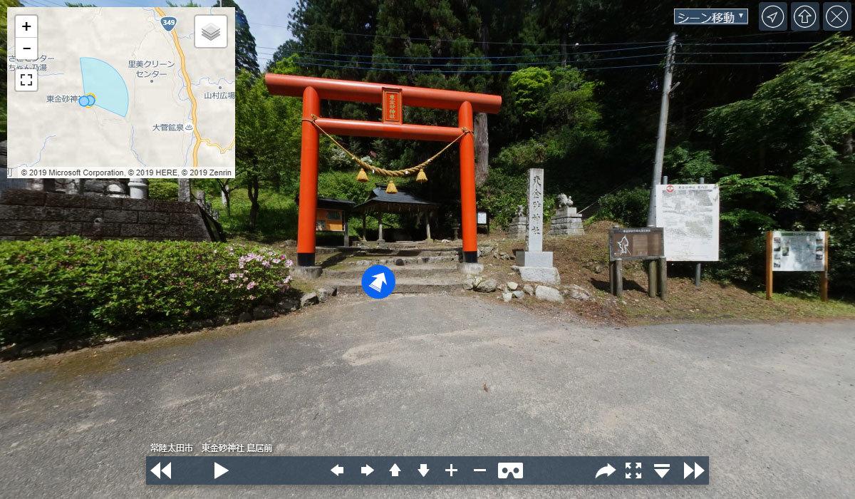 常陸太田市の神社おすすめスポットの東金砂神社VRツアー