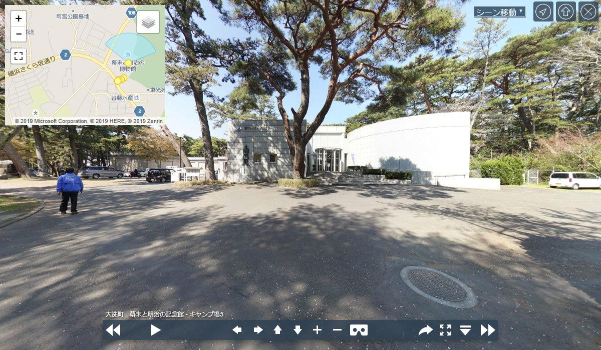 大洗町おすすめ観光スポット幕末と明治の記念館の案内VRツアー
