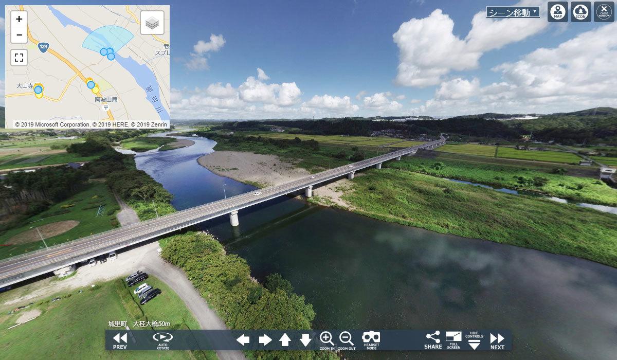 城里町おすすめ地理景観スポットの大桂大橋VRツアー
