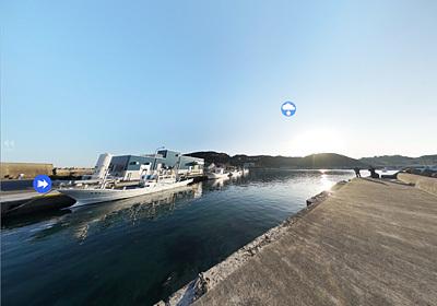 漁港・魚市場・釣りスポット案内VRツアー