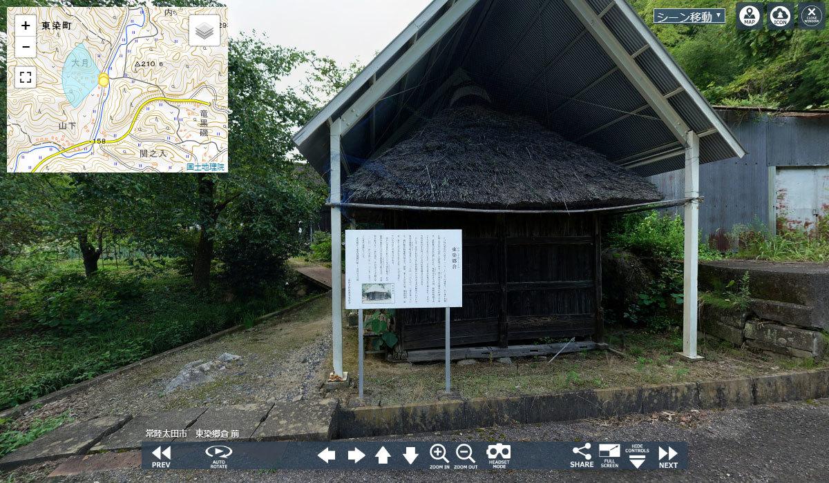 常陸太田市おすすめ史跡スポットの東染郷倉