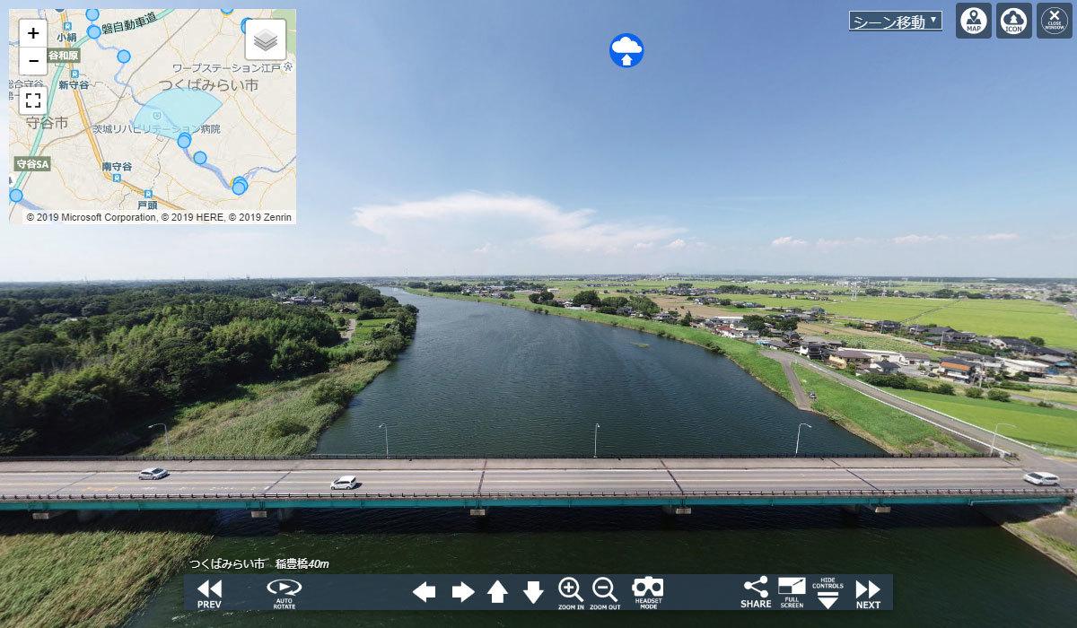 つくばみらい市おすすめ地理景観スポットの稲豊橋VRツアー