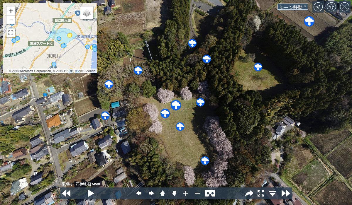 東海村おすすめ観光スポットの石神城址VRツアー