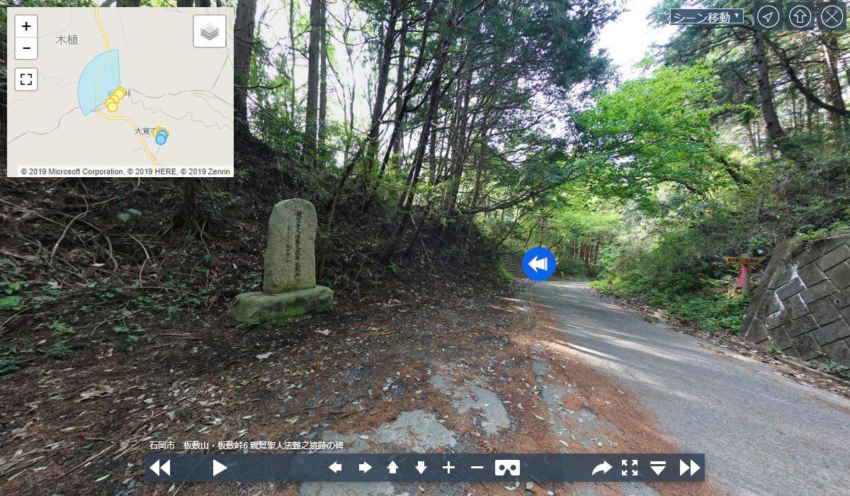板敷峠の観光案内360°パノラマ写真VRツアー