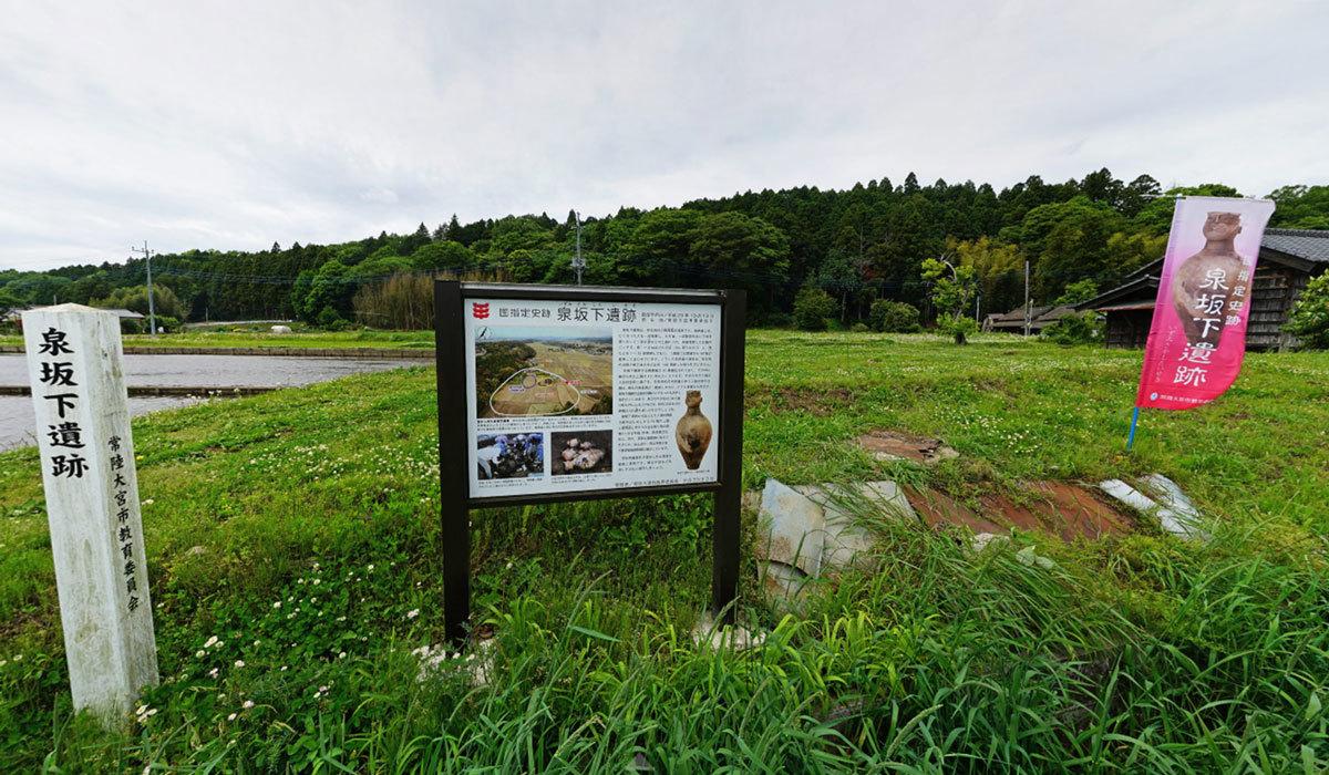 常陸大宮市おすすめ観光スポットの泉坂下遺跡