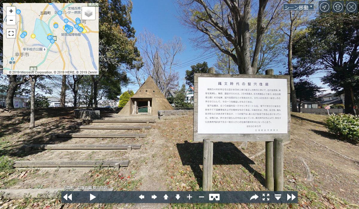 五霞町おすすめ観光スポットの貝塚公園VRツアー