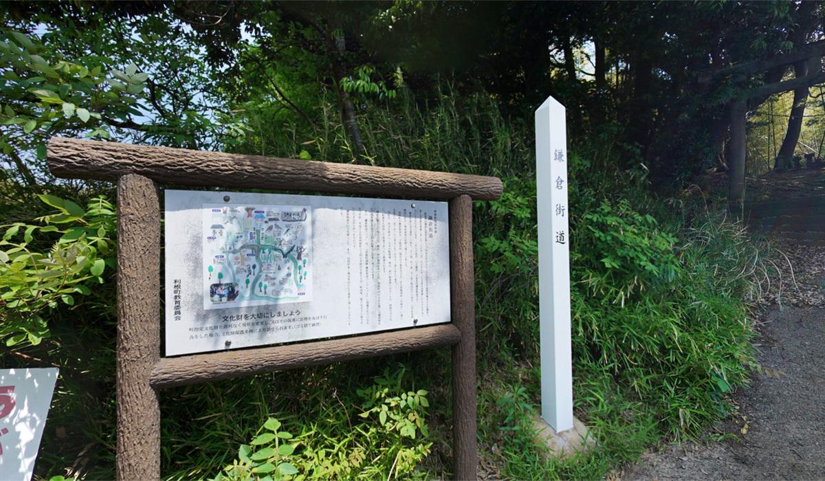 利根町おすすめ観光スポットの鎌倉街道