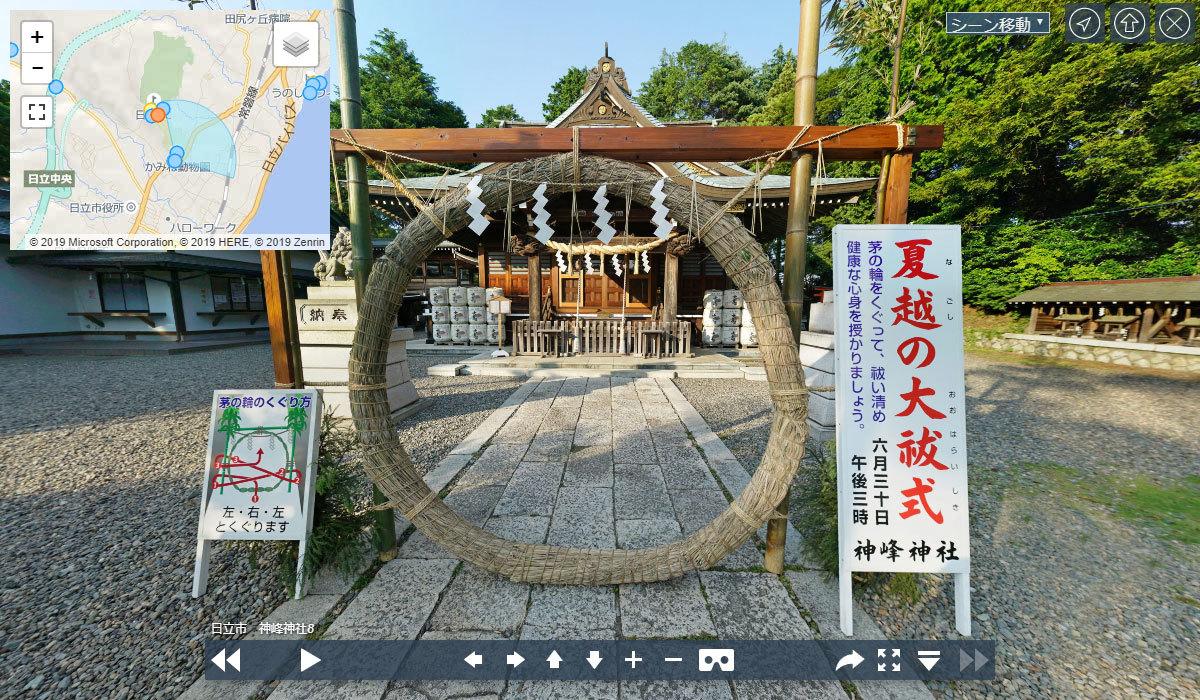 日立市おすすめ神社観光スポットの神峰神社の案内VRツアー