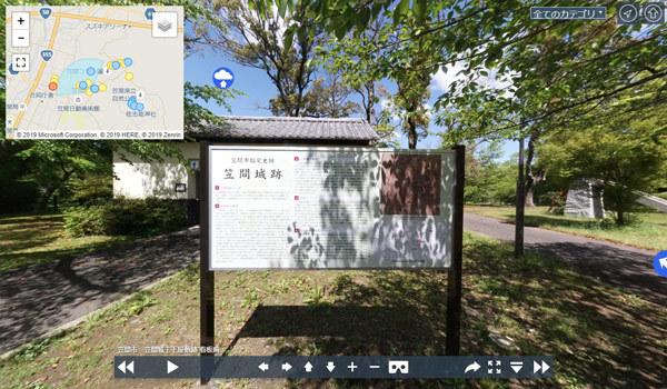 笠間城主下屋敷跡の観光案内360°パノラマ写真VRツアー