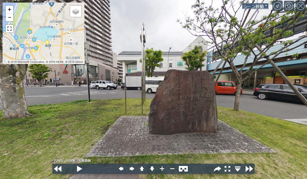 古河市おすすめ観光スポットの古河駅万葉集歌碑