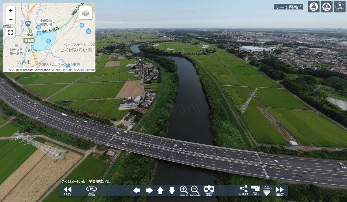 つくばみらい市おすすめ地理景観スポットの小貝川橋VRツアー