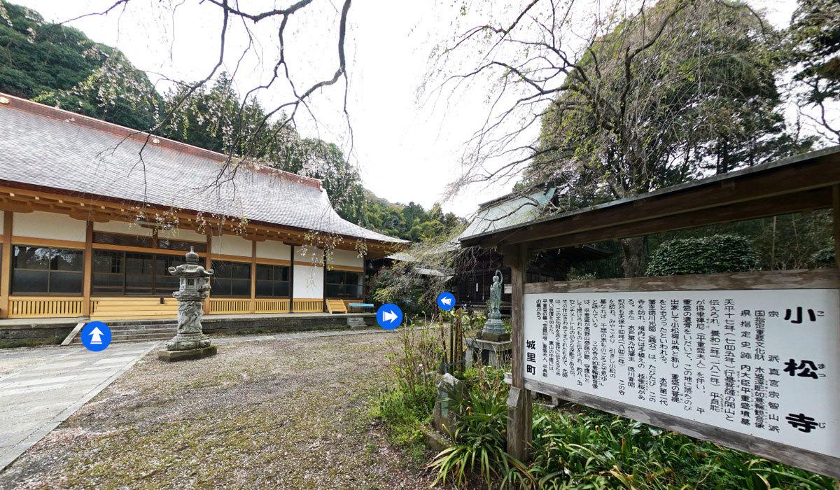 城里町おすすめ寺観光スポットの小松寺VRツアー