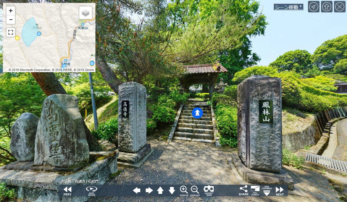 大子町おすすめ寺観光スポットの高徳寺