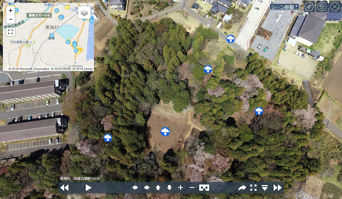 東海村おすすめ観光スポットの真崎古墳群VRツアー