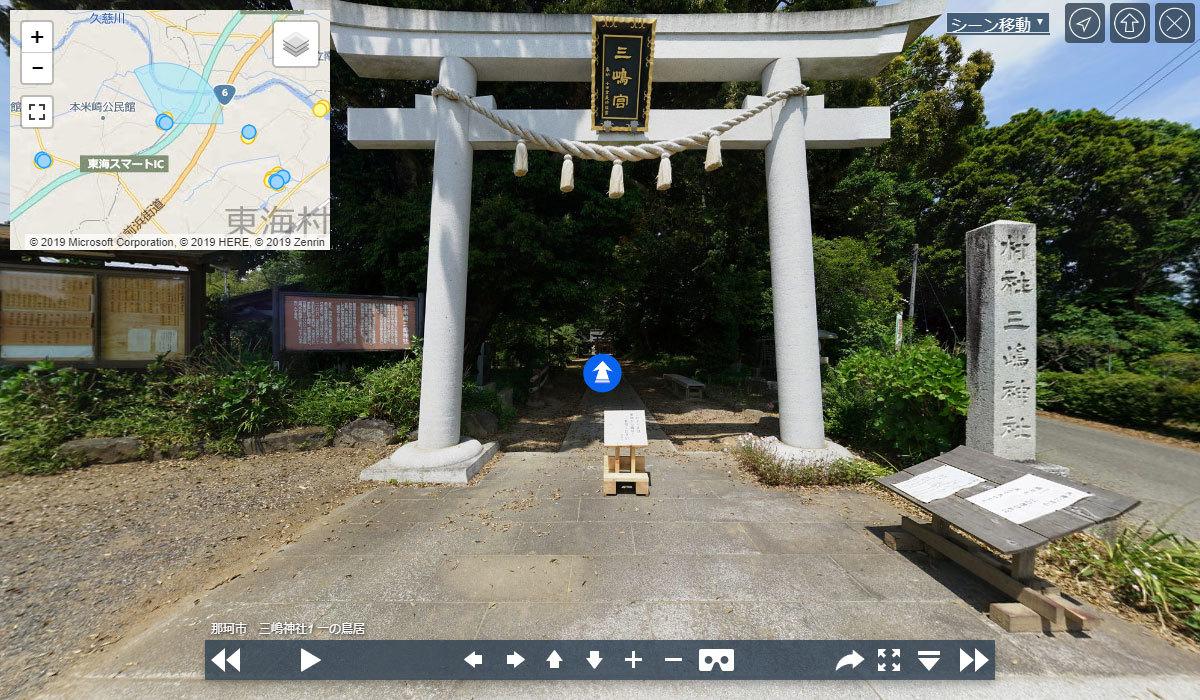 那珂市の三嶋神社の観光案内写真