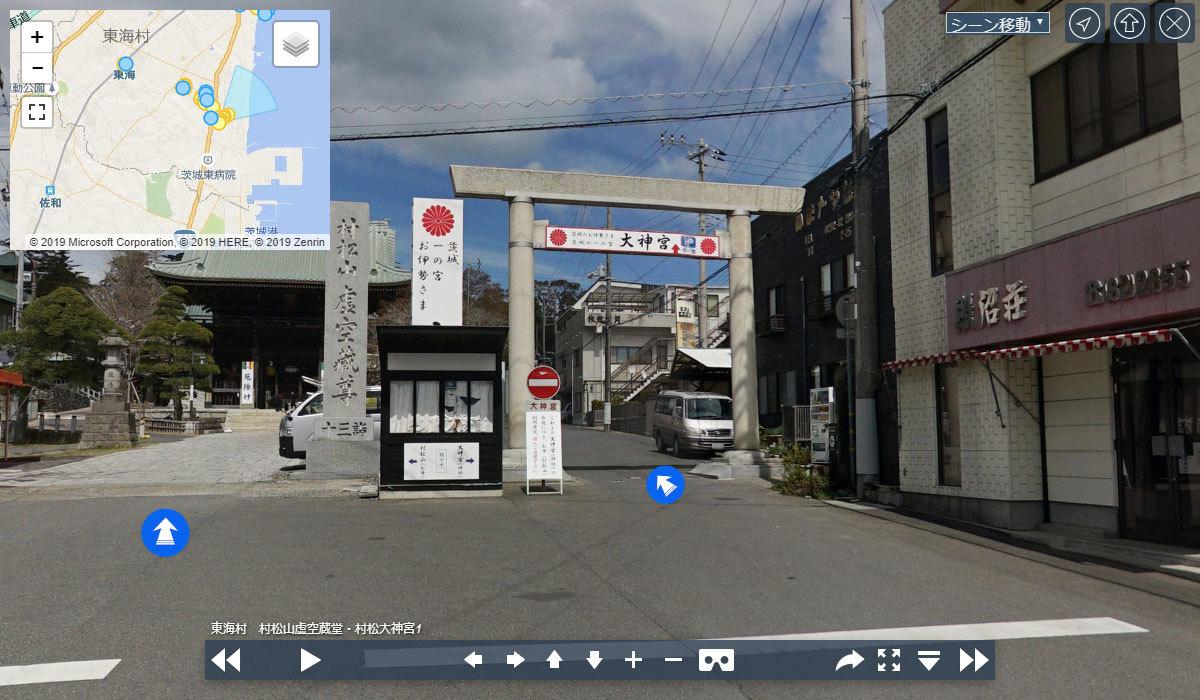東海村おすすめ観光スポット大神宮の案内VRツアー