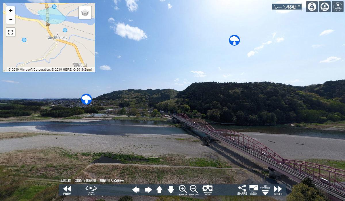 城里町おすすめ地理景観観光スポットの那珂川大橋VRツアー