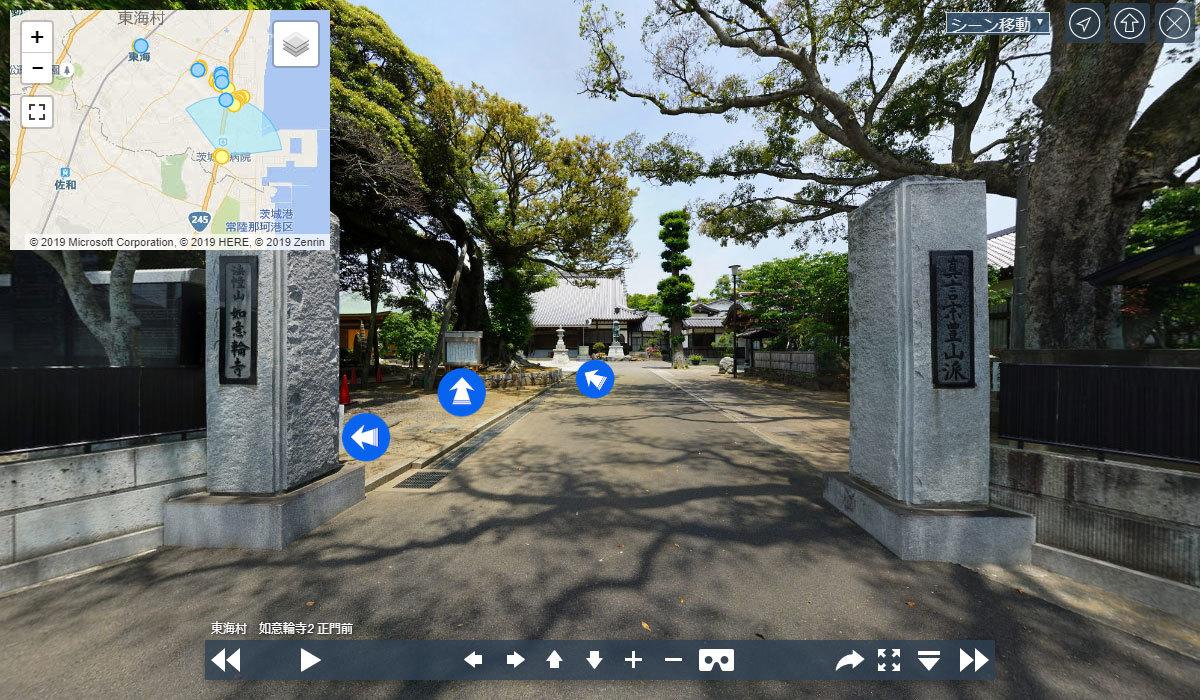東海村おすすめスポット如意輪寺の観光案内VRツアー