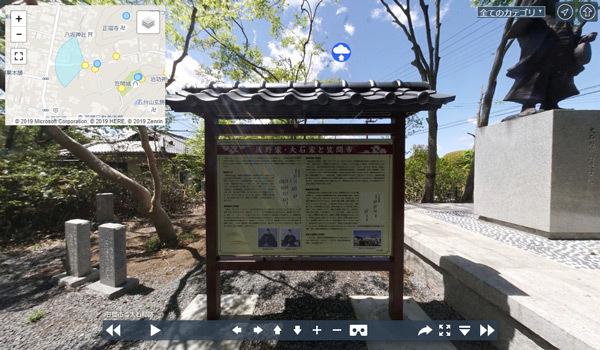 大石邸跡の観光案内360°パノラマ写真VRツアー