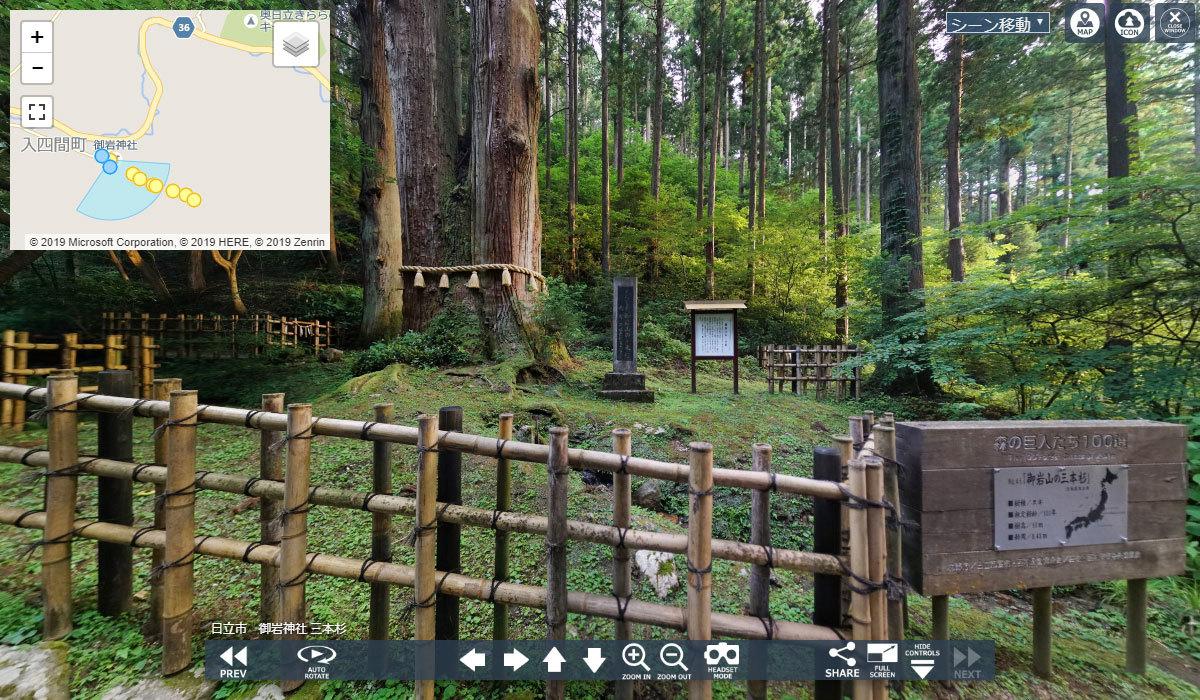 日立市おすすめ御岩神社パワースポットの三本杉