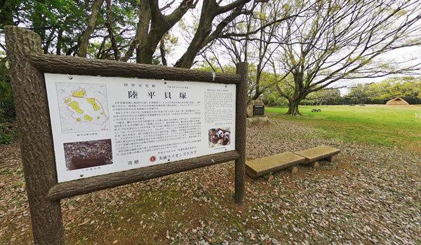 茨城県美浦村おすすめ史跡スポットの陸平貝塚
