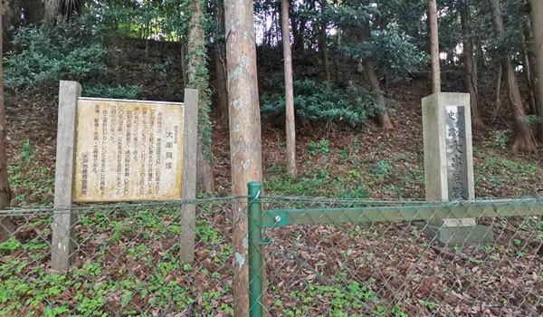 茨城県水戸市おすすめ史跡スポットの大串貝塚