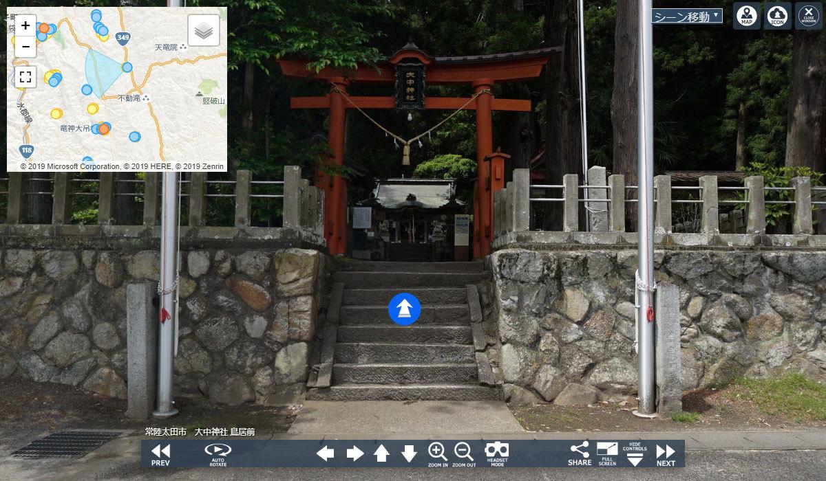 常陸太田市の神社おすすめスポットの大中神社VRツアー