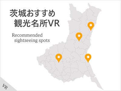 茨城の観光15箇所VRポイント