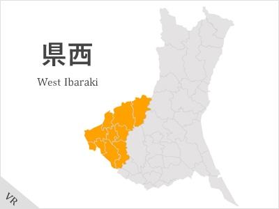 茨城県・県西の観光スポット案内