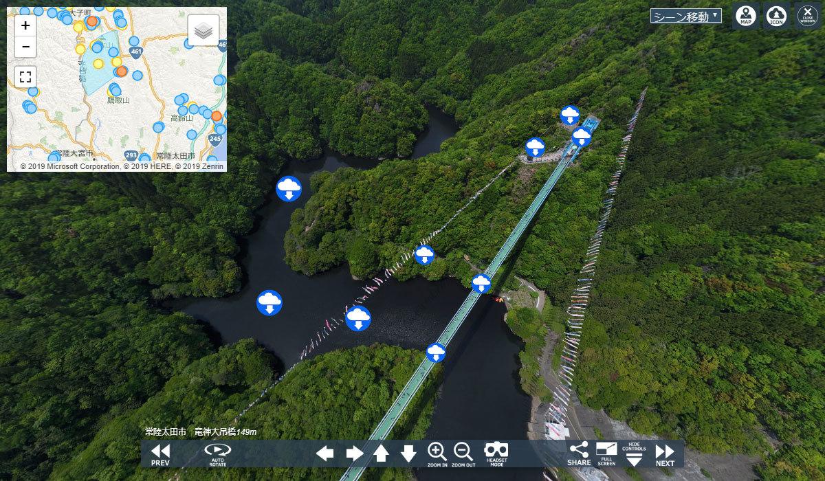 常陸太田市観光名所の竜神峡VRツアー