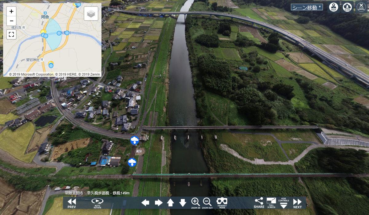 常陸太田市おすすめ地理景観スポットの幸久橋跡
