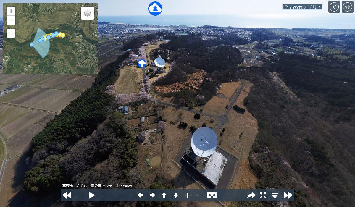 さくら宇宙公園アンテナ周辺の観光案内360°パノラマ写真VRツアー