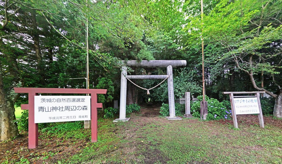 城里町の青山神社の鳥居