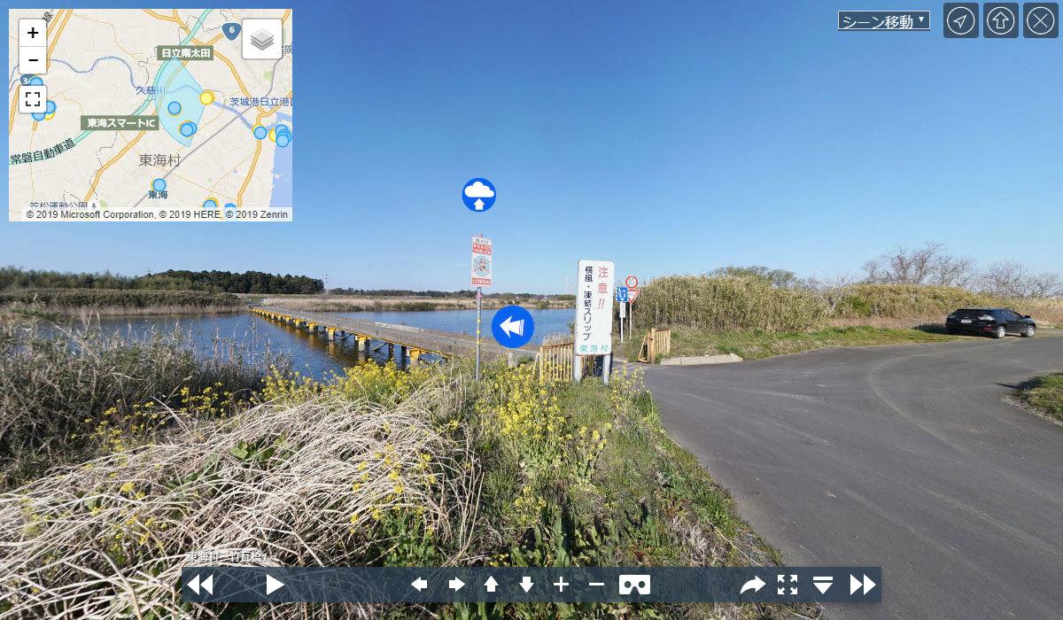 東海村おすすめ地理・景観スポットの竹瓦橋VRツアー