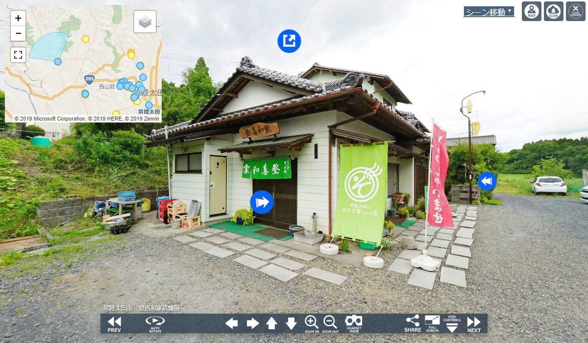 常陸太田市グルメおすすめスポットの登喜和家