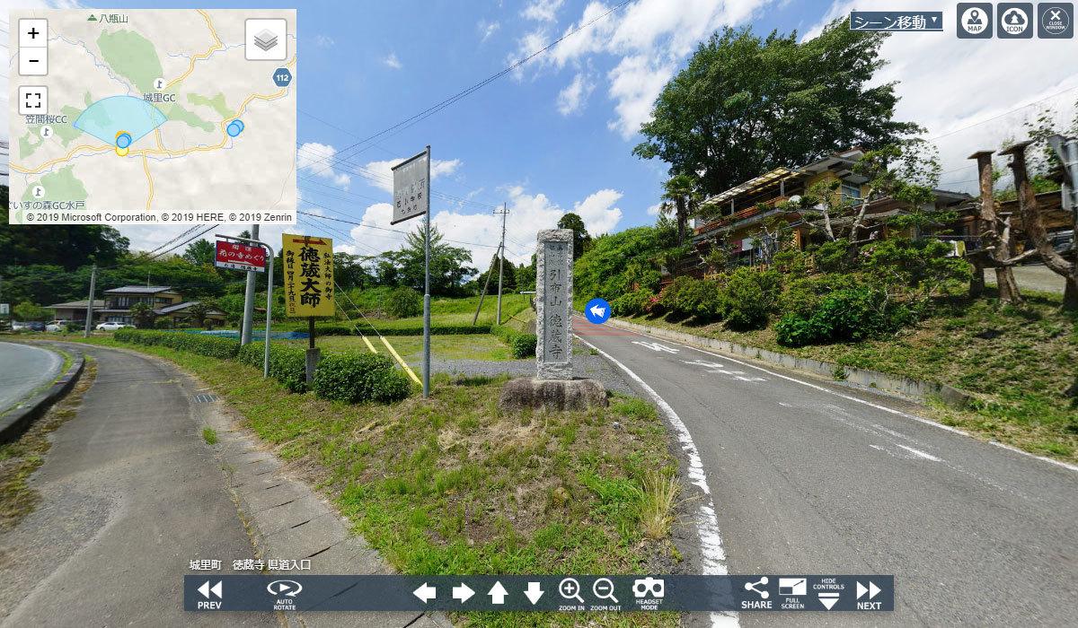城里町おすすめ寺観光スポットの徳蔵寺VRツアー