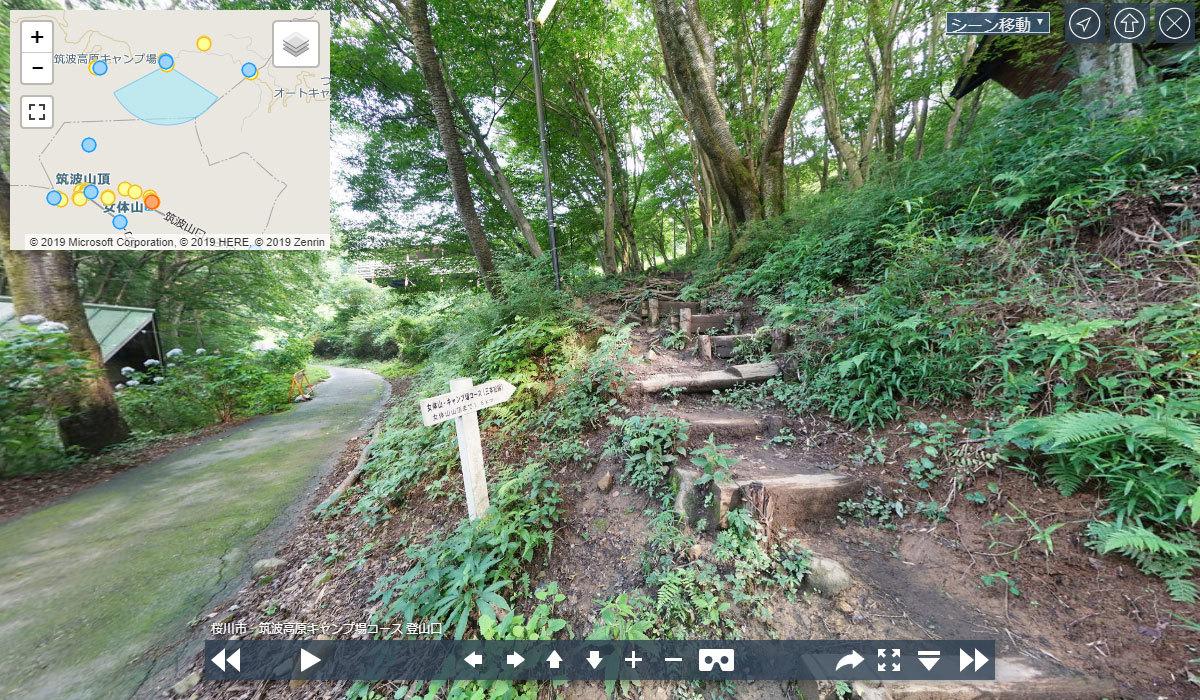 筑波山高原キャンプ場コース登山口おすすめ観光VRツアー