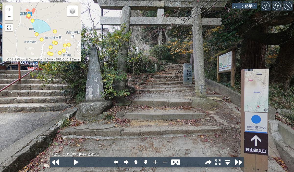 筑波山御幸ヶ原コース登山口おすすめ観光VRツアー