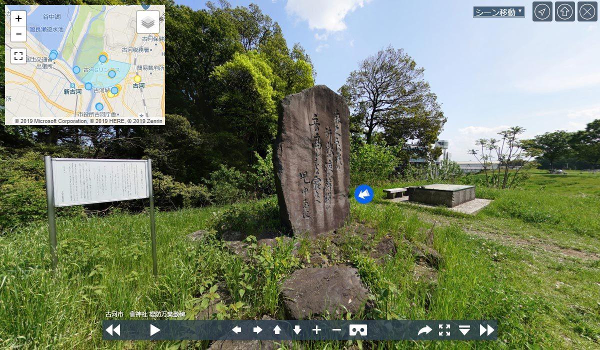 古河市おすすめ観光スポットの渡良瀬川堤防万葉集歌碑