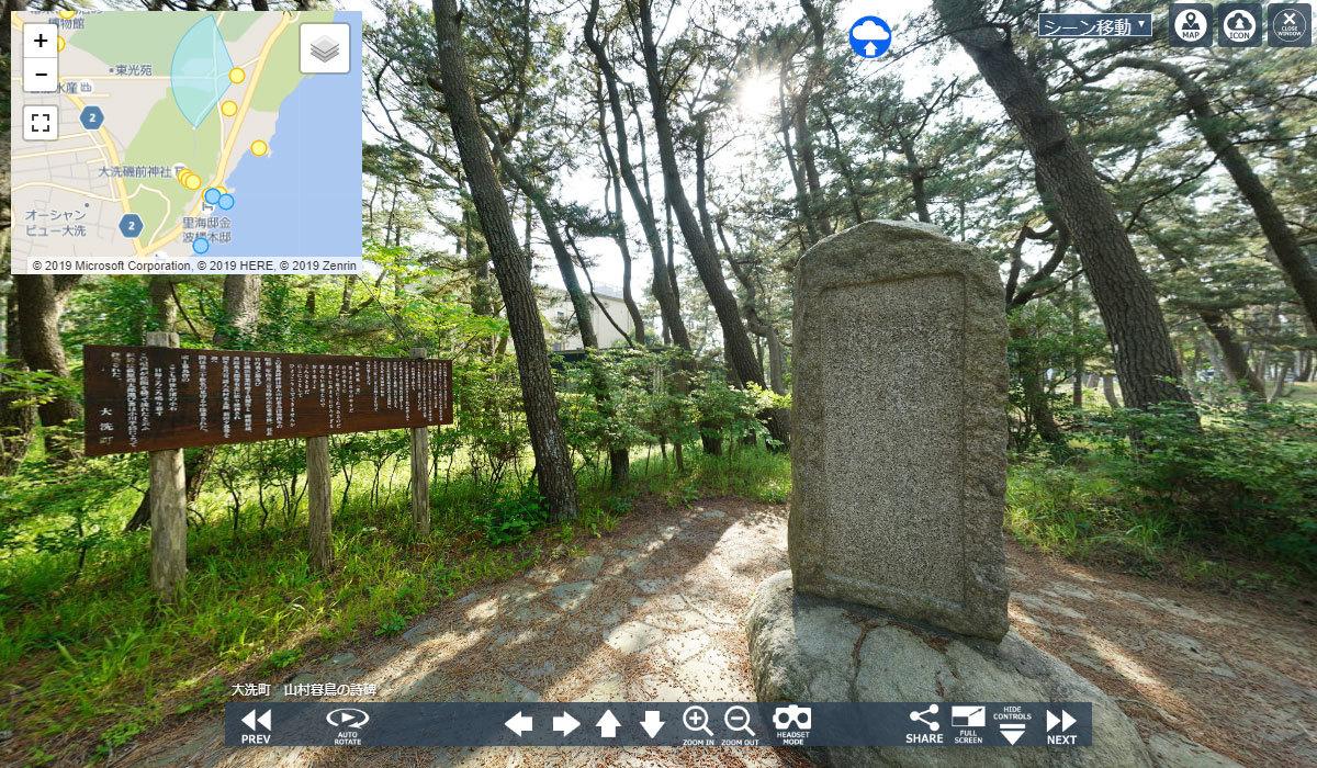 史跡おすすめスポットの山村暮鳥の詩碑