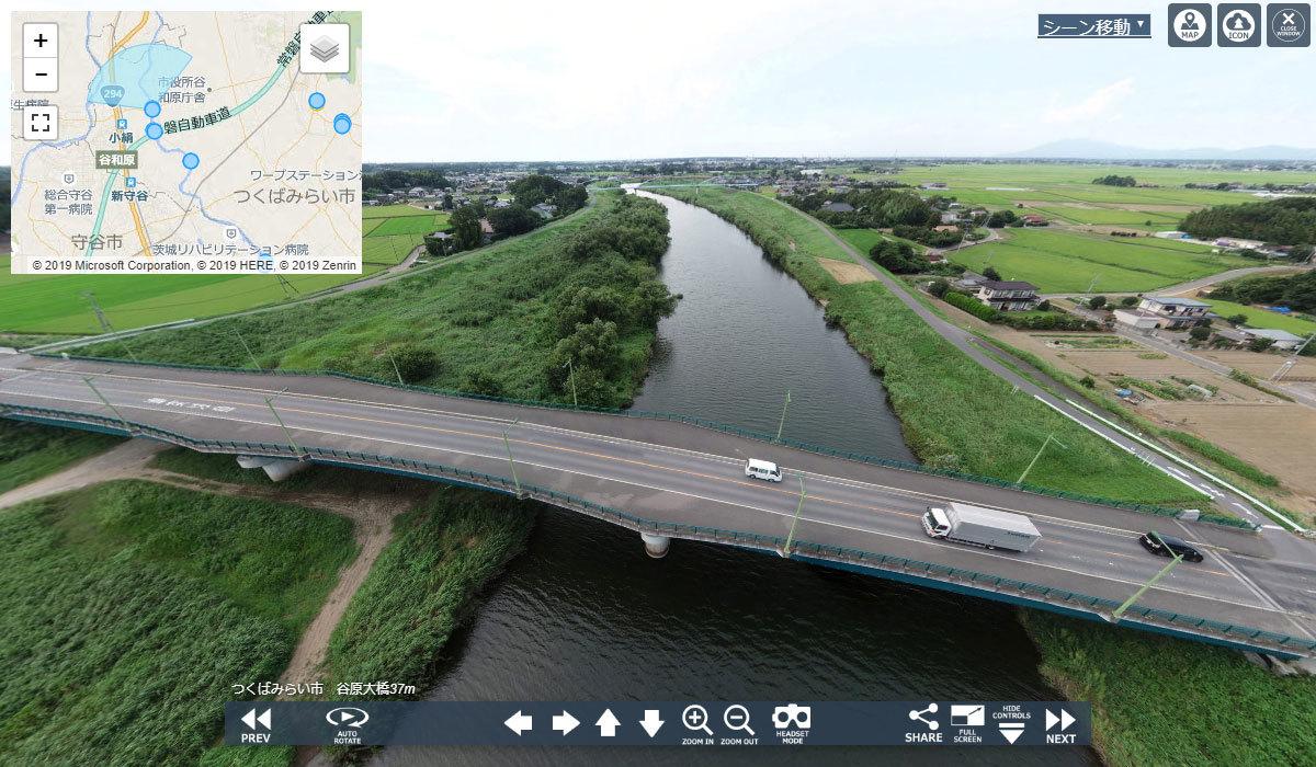 つくばみらい市おすすめ地理景観スポットの谷原大橋VRツアー