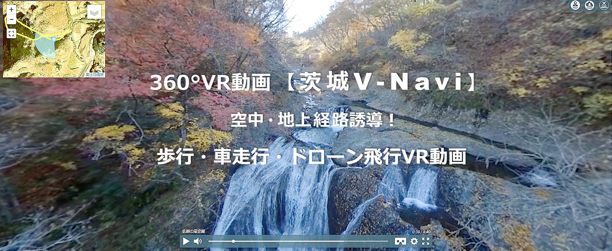 地図・経路誘導の観光360VR動画システム茨城V-Navi