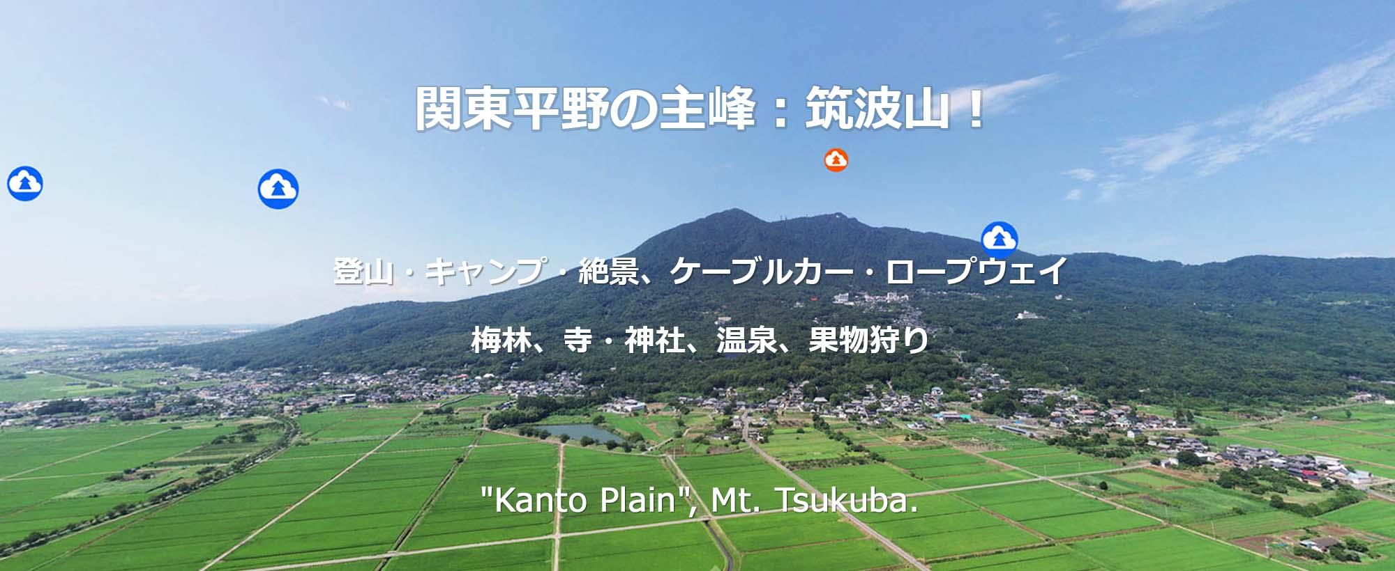 茨城県の観光名所筑波山のVRツアー