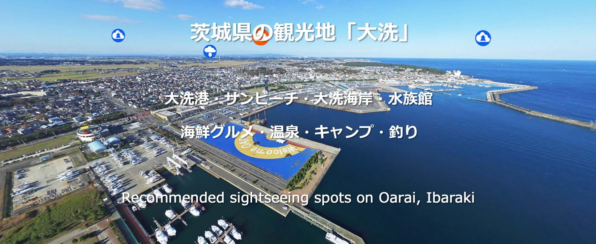 茨城県の観光名所の大洗360VRツアー