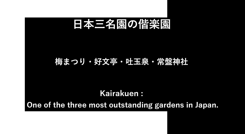 日本三名園の偕楽園