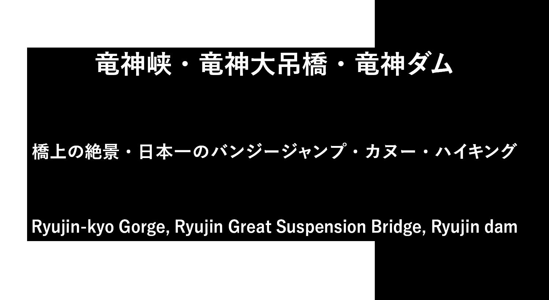 竜神峡・竜神ダム・竜神大橋