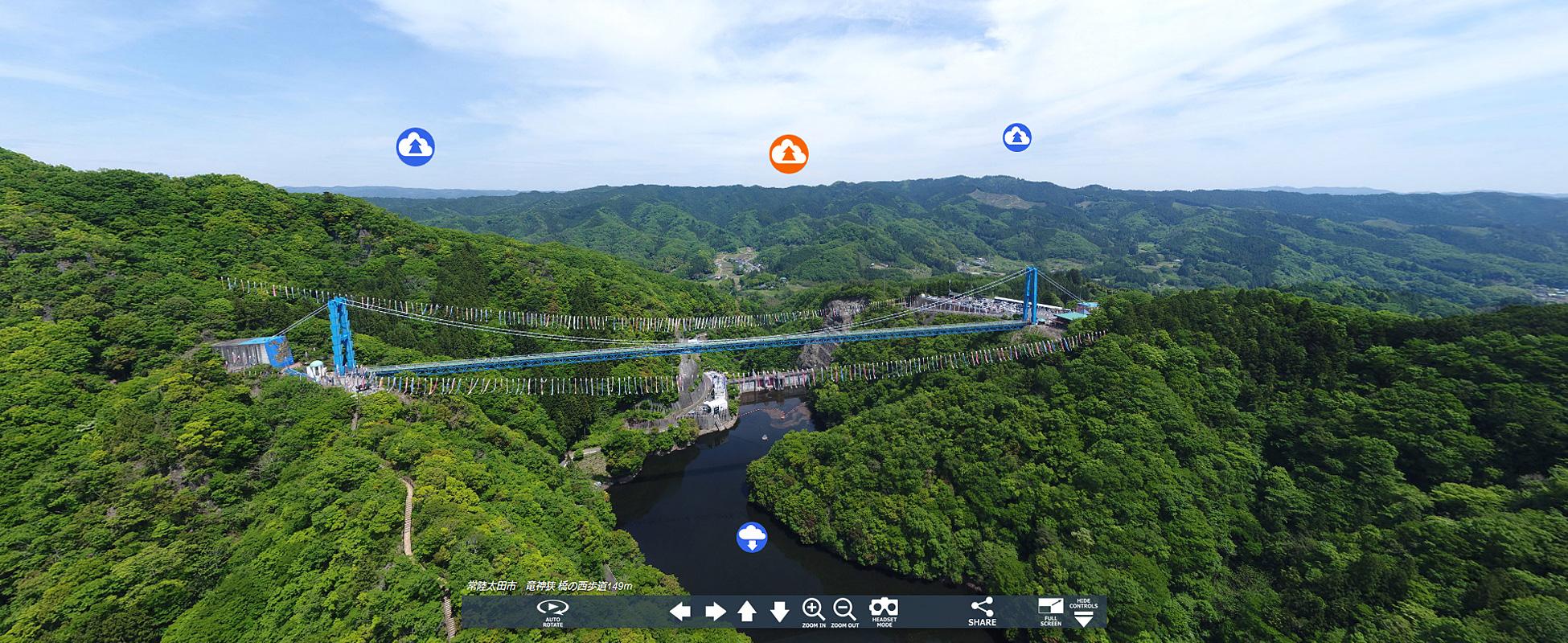 茨城県のおすすめ観光スポット竜神峡・竜神ダム・竜神大橋360VRツアー