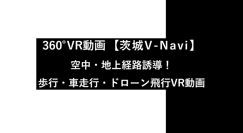 経路誘導VR動画システム茨城V-Navi
