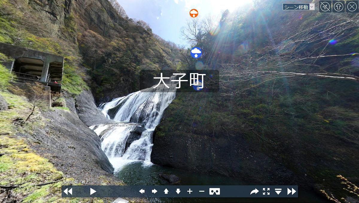 茨城県大子町のおすすめ観光スポットVRツアー